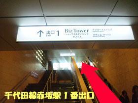 赤坂駅1番出口