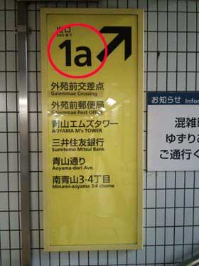 外苑前駅1A